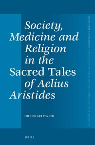 Society, Medicine and Religion in the Sacred Tales of Aelius Aristides