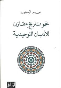 Naḥwa tāriḫ muqāran li-l-adyān at-tauḥīdīya
