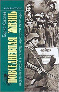 Povsednevnaja žiznʹ naselenija Rossii v period nacistskoj okkupacii
