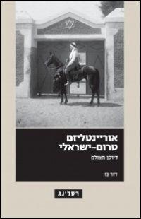 Pre-Israeli Orientalism