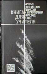 Kniga dlja učitel'ja. Istorija političeskich repressij i soprotivlenija nesvobode v SSSR