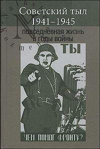 Sovetskij tyl 1941-1945: povsednevnaja zizn' v gody vojny