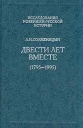 Dvesti let vmeste (1795-1995), Bd. 1