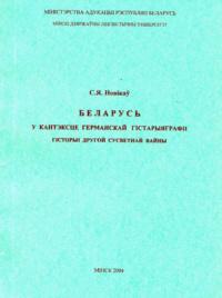 Belarus' u kantėksce hermanskaj histaryjahrafii historyi druhoj susvetnaj vajny